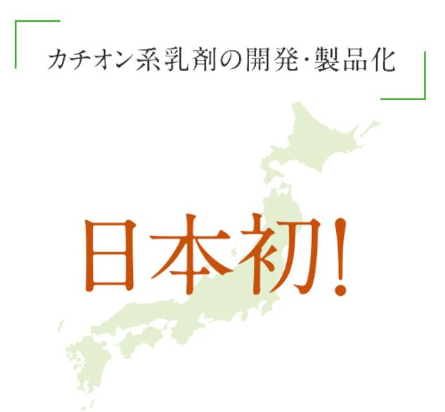 日本初のカチオン系乳剤