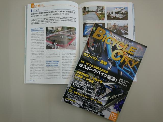 雑誌「BICYCLE CITY」に掲載されました